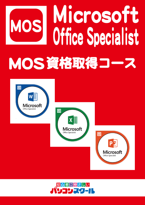 MOS資格取得コース