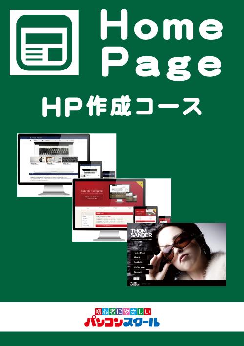 HP作成コース