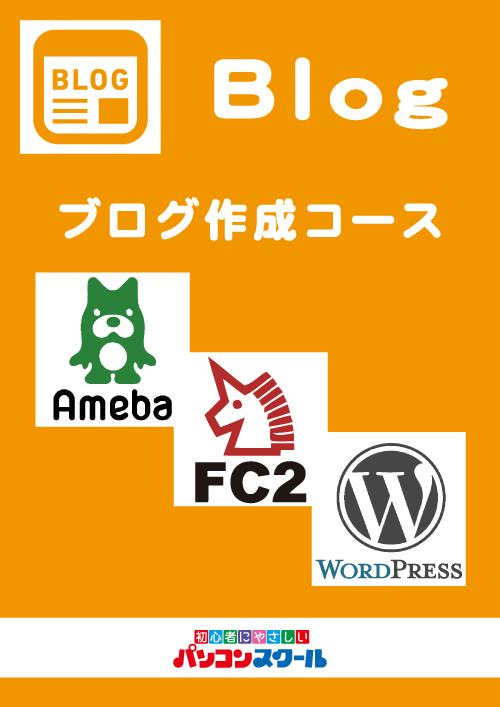 ブログ作成コース