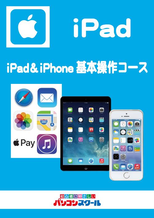 iPad&iPhone基本操作コース