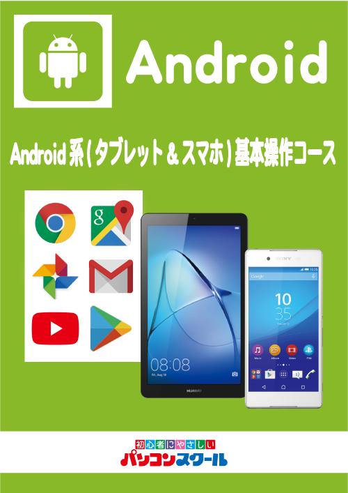 Android系(タブレット&スマホ)基本操作コース
