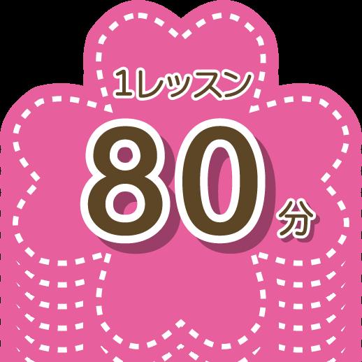 1レッスン80分