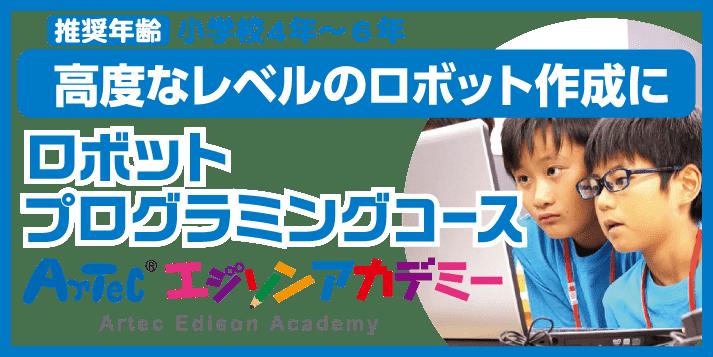 パソコン教室 ロボットプログラミング